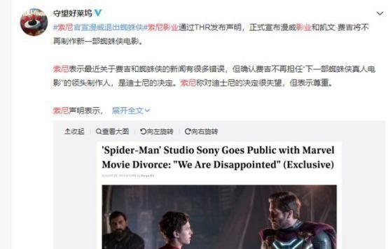 蜘蛛侠正式退出漫威宇宙!荷兰弟继续主演电影