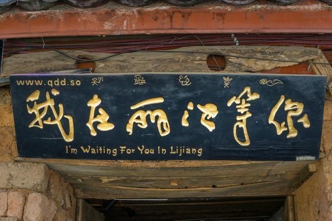 丽江向前迈出的每一步,就会靠近你一点