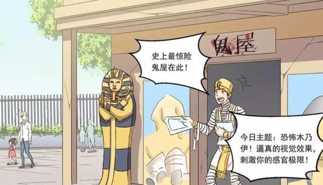 恶搞漫画:贞子姐姐的a漫画吓坏木奈,木奈飞上了珍珠上的世界漫画图片
