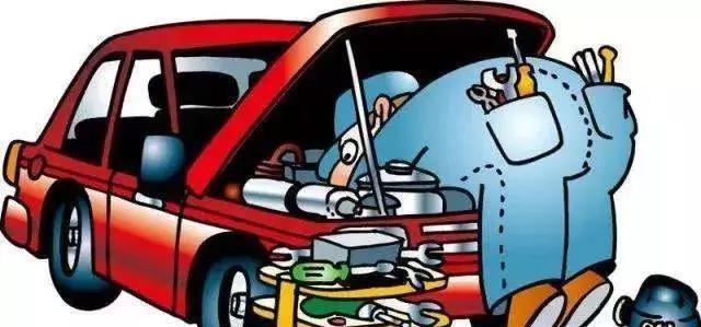 汽车保养的四个误区小心别中招