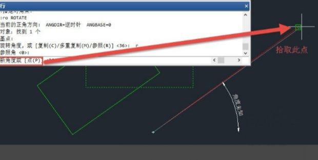 CAD中把图形水平旋转到与一根斜线v图形2010cad缩放对按像_在的哪里图片