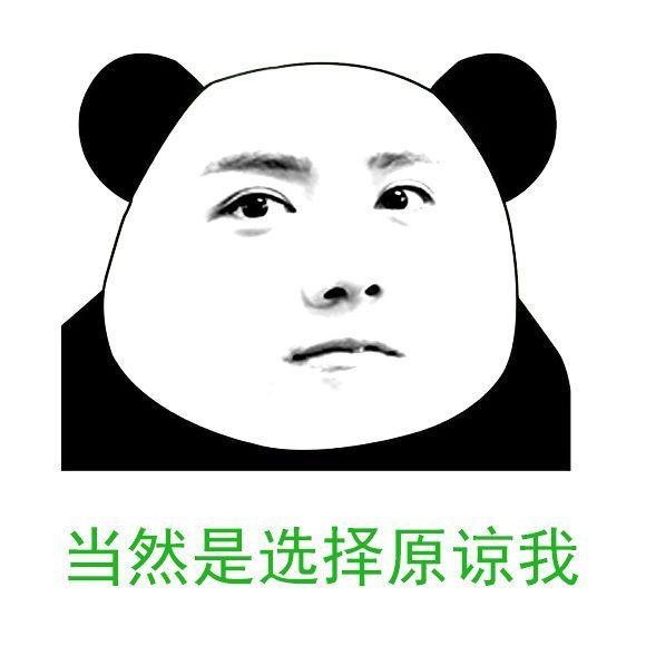 周末表情|手把手教你用PSv表情熊猫人课堂表情包回复图片大全的在图片