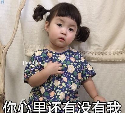 罗熙表情|您的小宝贝已亲亲,请试试生气重启是信表情包谁的微的图片