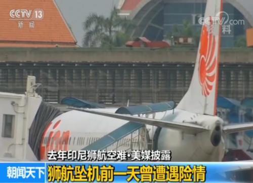 """美媒:印尼狮航空难坠机前一天曾遭遇险情""""执飞不悟""""终致悲剧"""