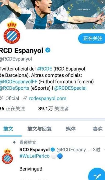 西班牙人官宣武磊加盟,粉丝数暴涨20万,球衣开
