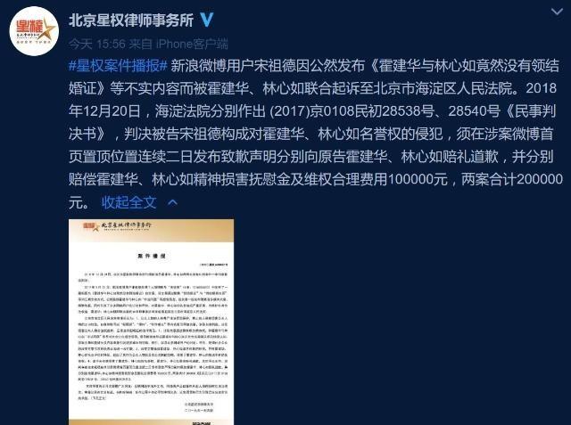 霍建华林心如名誉权案胜诉!网友:支持维权,互联网绝非法外之地