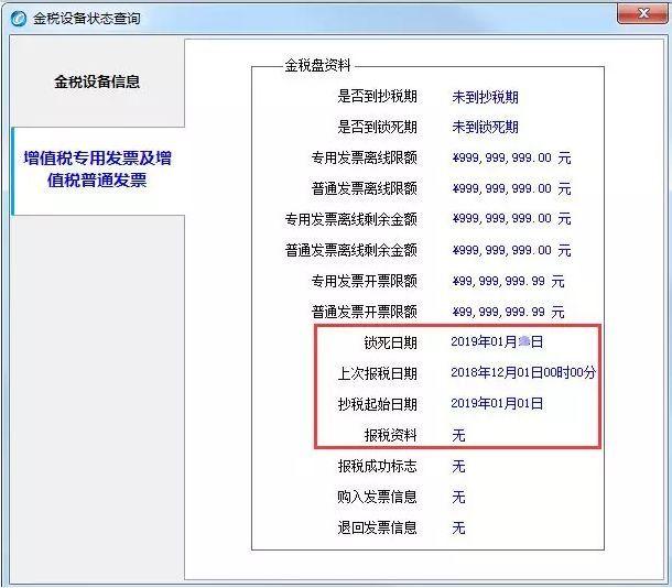 12月征期开票软件抄报税操作方法(金税盘&税