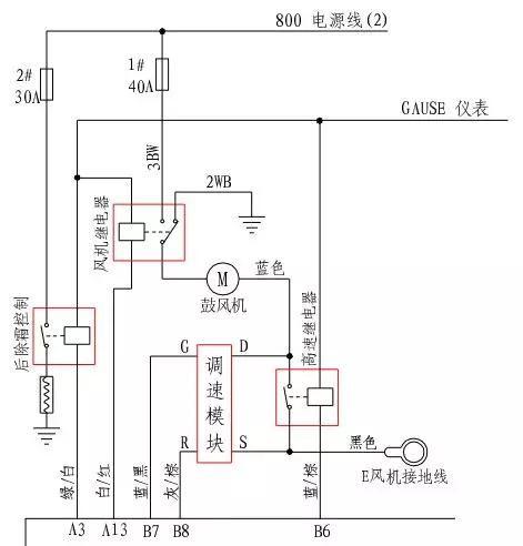 2 鼓风机控制电路 电阻控制调节风速 只要控制三极管基极电流,就可以