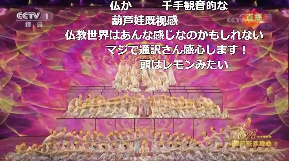 日本网友也在看中国春晚,弹幕评论这么精彩