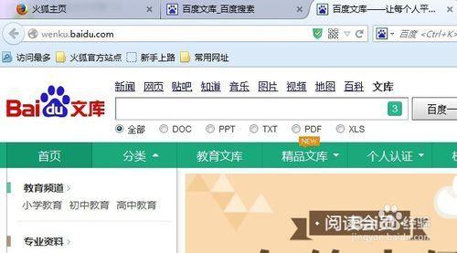 火狐浏览器怎么把网址添加到收藏夹