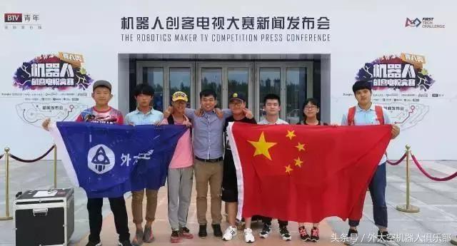 外太空机器人俱乐部FTC战队参加北京电视台机器人创客电视大赛新闻发布会