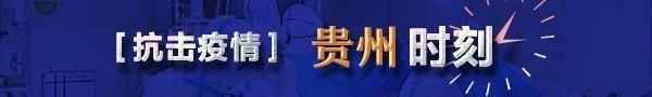 贵州12315举报平台在疫情期间有3886件获回应和解决口罩疫情