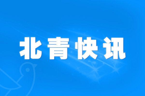 新冠肺炎全面冲击世界经济   北京集中观察点严控严查严筛公共卫生肺炎