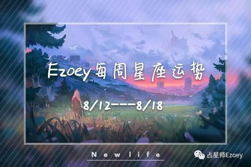 12星座本周运势(8/12