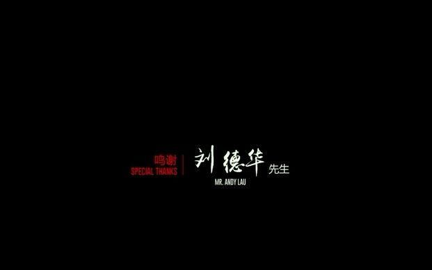 华语电影圈都在鸣谢刘德华,一张图告诉你他有多成功