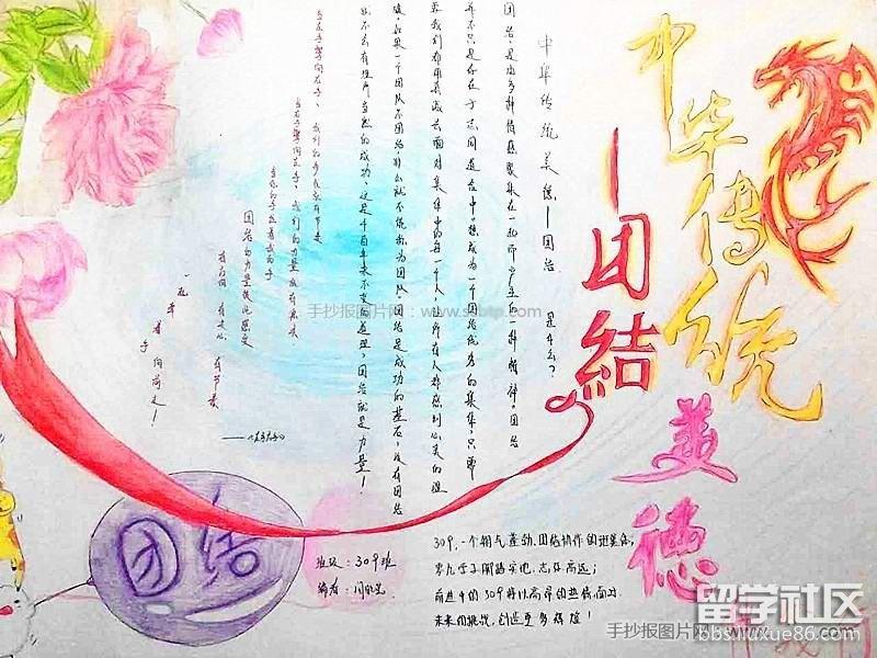 中华民族传统美德手抄报精美
