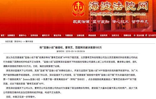 """称""""宜搜小说""""被侵权 爱奇艺等被诉索赔100万元"""