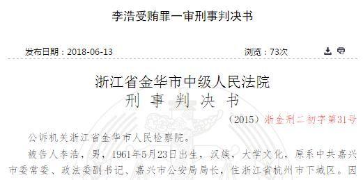 嘉兴公安局原局长受贿被判10年三维股份董事长涉案