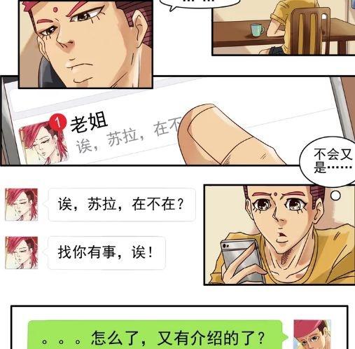 搞笑漫画:有个催眠的老师,是一件很纯情的事日本漫画痛苦图片