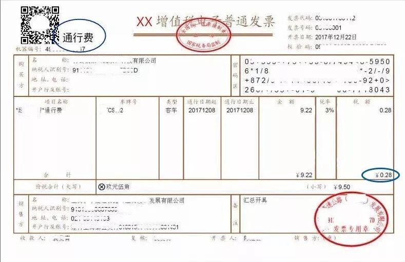 增值发票计算器_增值税发票计算公式