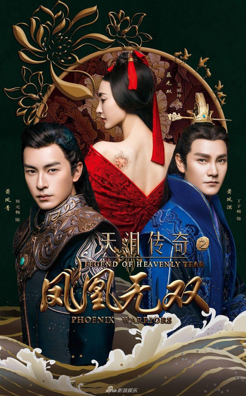 天泪传奇之凤凰无双 第一季全集 2017.HD720P 迅雷下载