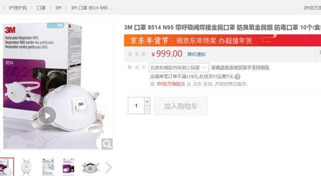 多地防护口罩销售紧俏,有商家10个口罩卖千元