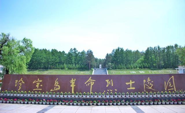 旅游 正文  宝清县  珍宝岛烈士陵园 珍宝岛烈士陵园位于宝清县郊区万