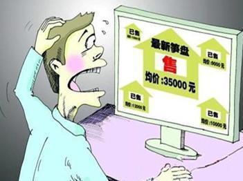 【转载】购房者,面对海量房源信息注意以下几点,可事半功倍!