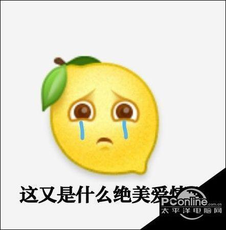 生活中柠檬人等同于杠精,说话酸溜溜的,总让人听着不舒服,这类人心眼图片