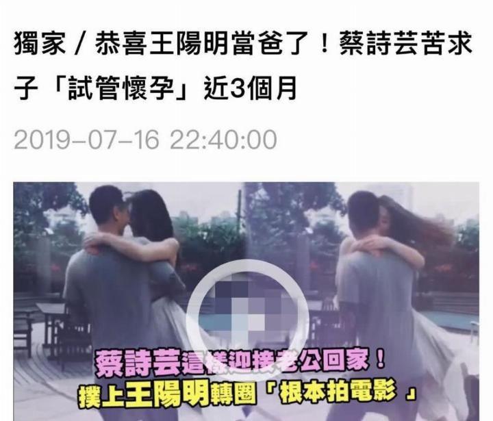 """<b>台媒曝""""第一帅""""王阳明快当爸,太太蔡诗芸""""试管怀孕""""近三个月</b>"""