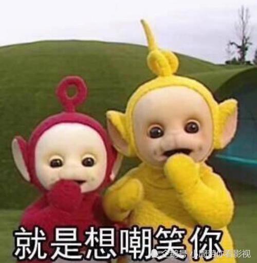 最近火了天线宝宝黄色,表情拉拉说:本宝宝几表情包天的图晒黑短短图片