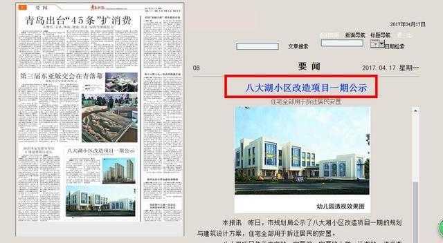 """青岛八大湖""""大水坑""""改造开始施工,楼下地铁,7栋高层+幼儿园,回迁房最"""