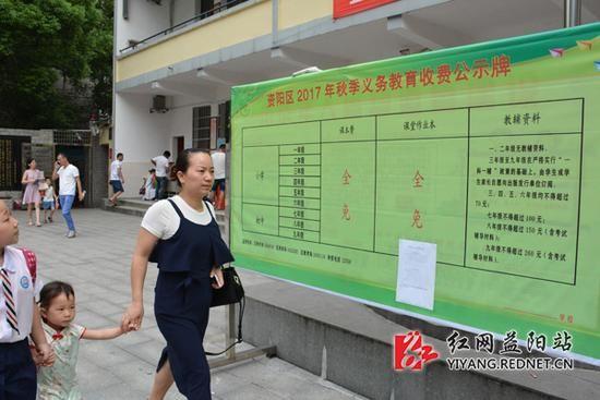 益阳市资阳区一二年级学生新学期不用交一分钱