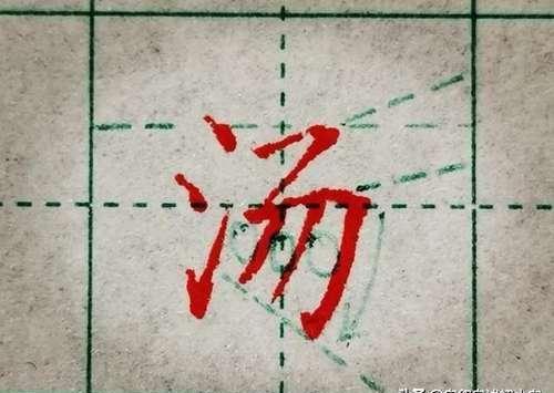 记住时练字这些字体,技巧部首也简单,偏旁瞬间香港v字体萧世