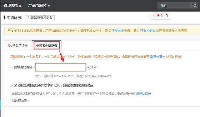 阿里云黑科技:域名一键签发SSL证书 快捷申请