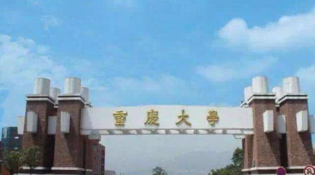 """重庆""""最好的""""4所大学,实力强大,考上就是""""金饭碗""""!"""