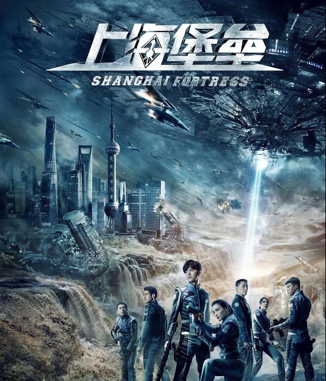 《上海堡垒》并不差, 但因为鹿晗彻底糊了