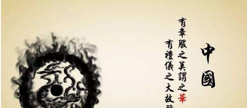 <b>为什么我们要传承华夏文明</b>