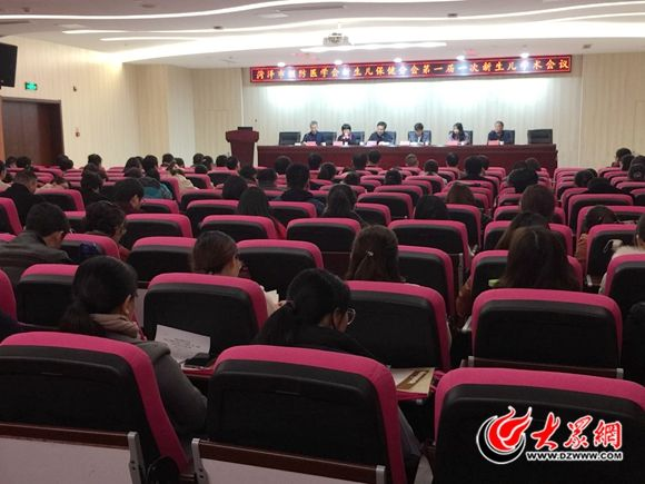 菏泽市预防医学会新生儿保健分会学术会议召开