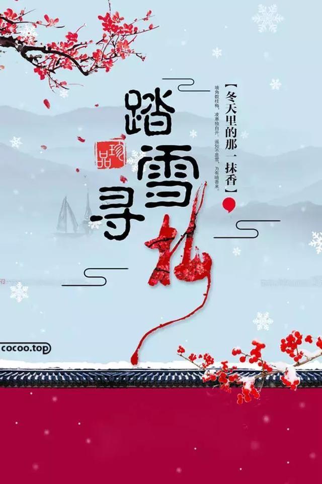 海报设计中的元素水墨!尚京东情趣爱图片