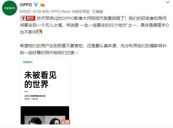张亚东、黎晓亮齐亮相上海影展,OPPO再次上演影像好戏