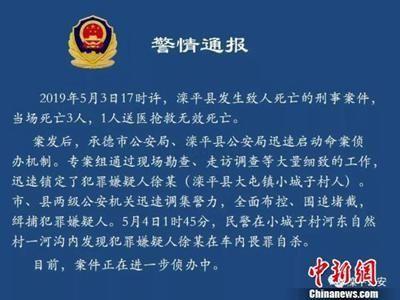 河北滦平发生命案五人死亡 村委会原主任畏罪自杀