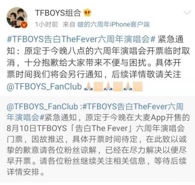 看演唱会一波三折?TFBOYS六周年演唱会取消购票,粉丝发文怼李飞