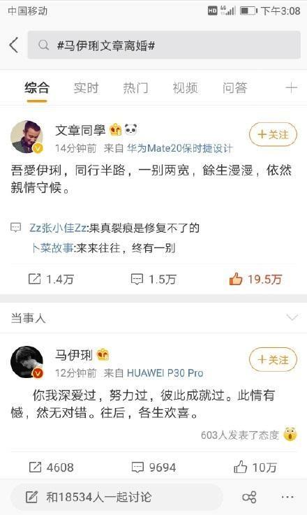 "<b>文章与马伊琍13年恋爱史回顾:""且行且珍惜""后""彼此成就""</b>"