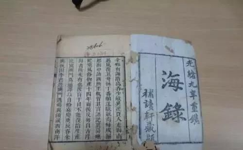 《海录》:清朝中国水手眼里的西方世界