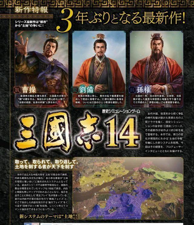 《三国志14》画面首曝 曹刘孙亮相、核心玩法争土地