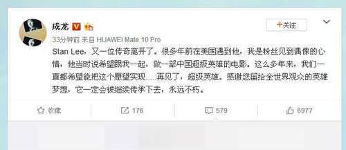 成龙发文悼念斯坦李:他说希望跟我一起做一部中国超级英雄的电影