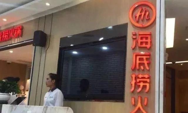 海底捞员工厕所偷拍女顾客:这些情况下员工可以直接开除!