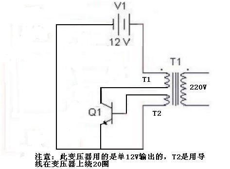 逆变器的制作相当的简单,一个3dd15c和一个单12v输出的变压器,此电路