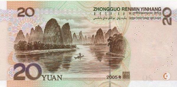 第五套人民幣20元紙幣背面圖案:桂林山水(陽朔興坪元寶山,漓江)